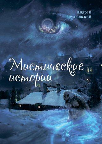 Андрей Прудковский, Мистические истории