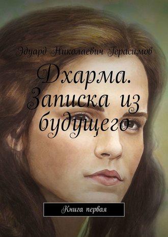 Эдуард Герасимов, Дхарма. Записка из будущего. Книга первая