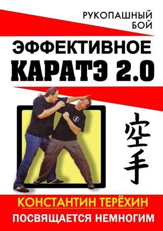Константин Терёхин, Эффективное каратэ 2.0. Посвящается немногим