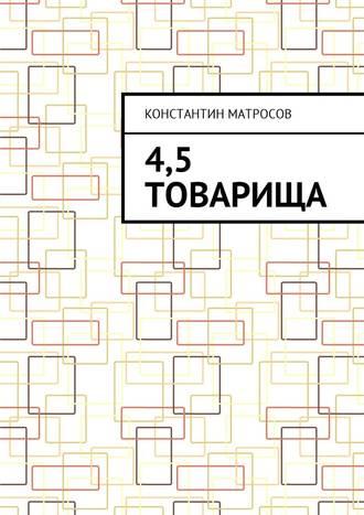 Константин Матросов, 4,5 товарища