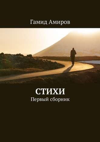 Гамид Амиров, Стихи. Первый сборник