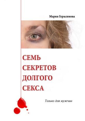 Мария Герасимова, Семь секретов долгого секса
