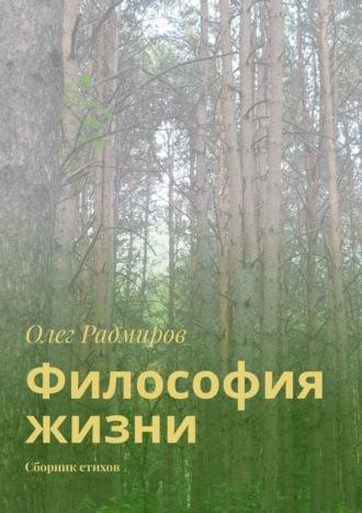 Олег Радмиров, Философия жизни