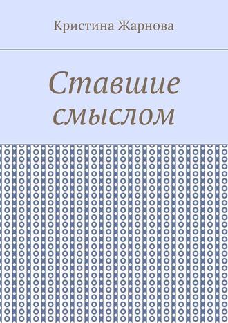 Кристина Жарнова, Ставшие смыслом