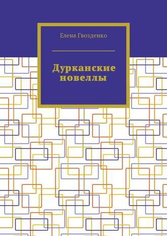 Елена Гвозденко, Дурканские новеллы