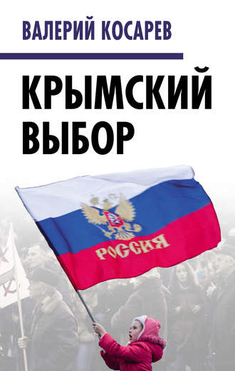 Валерий Косарев, Олег Главацкий, Крымский выбор