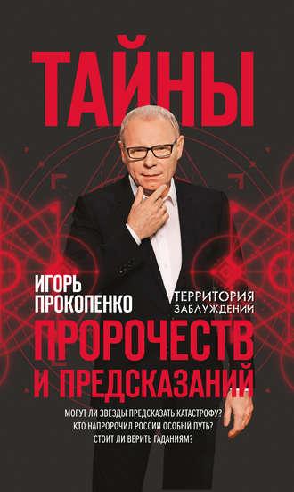 Игорь Прокопенко, Тайны пророчеств и предсказаний