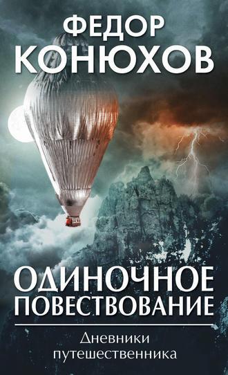 Федор Конюхов, Одиночное повествование (сборник)