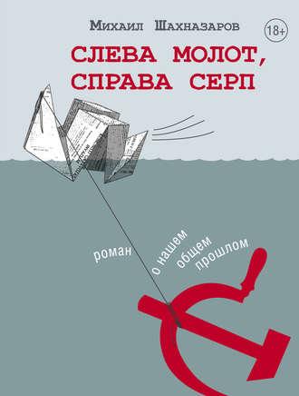 Михаил Шахназаров, Слева молот, справа серп