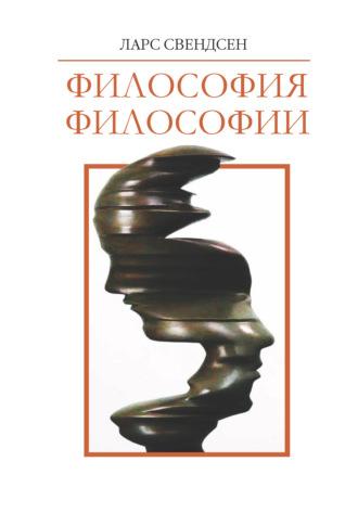 Ларс Свендсен, Философия философии