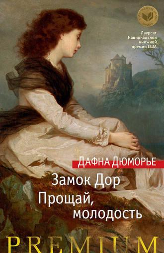 Дафна Дюморье, Замок Дор. Прощай, молодость (сборник)