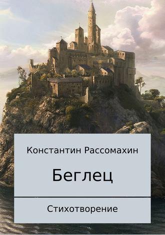 Константин Рассомахин, Беглец. Стихотворение