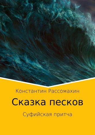Константин Рассомахин, Сказка песков. Суфийская притча