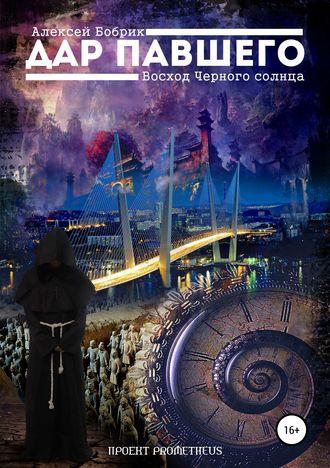 Алексей Бобрик, Дар Павшего: Восход Чёрного Солнца