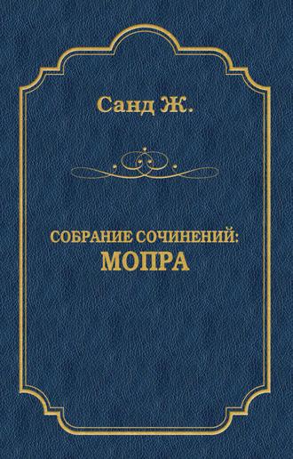 Жорж Санд, Мопра