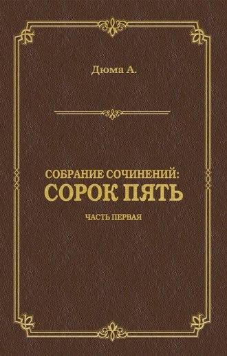 Александр Дюма, Сорок пять. Часть первая