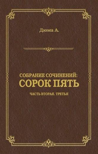 Александр Дюма, Сорок пять. Часть вторая, третья