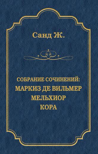 Жорж Санд, Маркиз де Вильмер. Мельхиор. Кора (сборник)