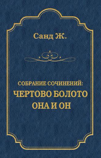 Жорж Санд, Чертово болото. Она и он (сборник)
