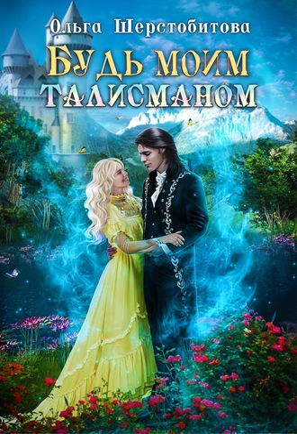 Ольга Шерстобитова, Будь моим талисманом