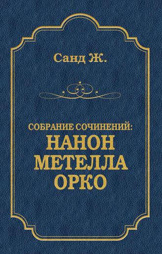 Жорж Санд, Нанон. Метелла. Орко (сборник)
