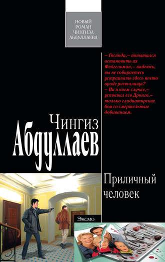 Чингиз Абдуллаев, Приличный человек