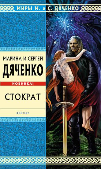 Марина и Сергей Дяченко, Стократ