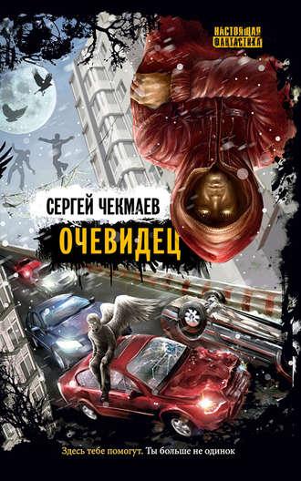 Сергей Чекмаев, Очевидец (сборник)