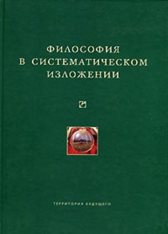 Коллектив авторов, Философия в систематическом изложении (сборник)