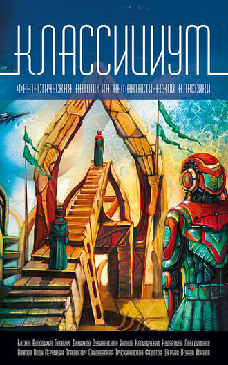 Коллектив авторов, Глеб Гусаков, Классициум (сборник)