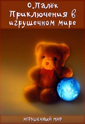 Олег Палёк, Приключения в игрушечном мире