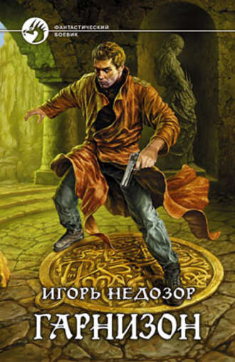 Игорь Недозор, Гарнизон