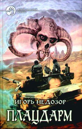 Игорь Недозор, Плацдарм