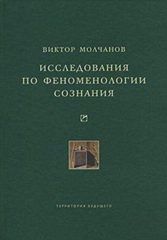 Виктор Молчанов, Исследования по феноменологии сознания