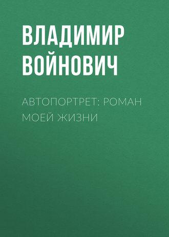 Владимир Войнович, Автопортрет: Роман моей жизни