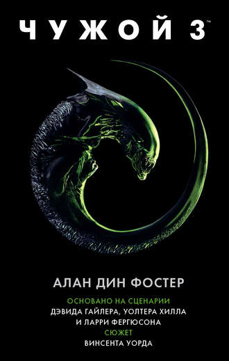 Алан Фостер, Чужой 3