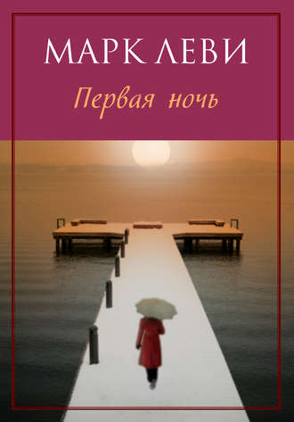 Марк Леви, Первая ночь