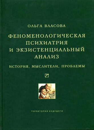 Ольга Власова, Феноменологическая психиатрия и экзистенциальный анализ. История, мыслители, проблемы