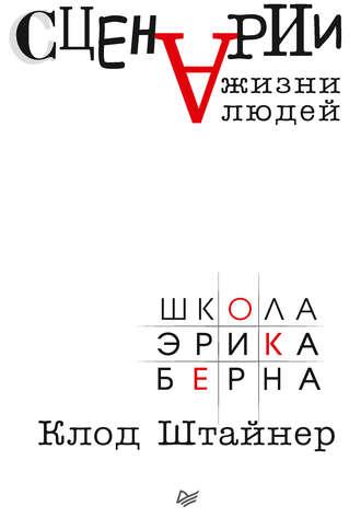 Клод Штайнер, Сценарии жизни людей
