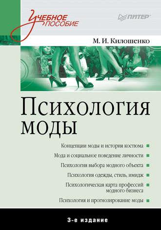 Мая Килошенко, Психология моды. Учебное пособие