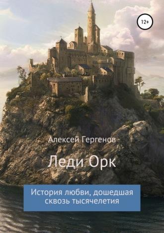 Алексей Гергенов, Леди Орк