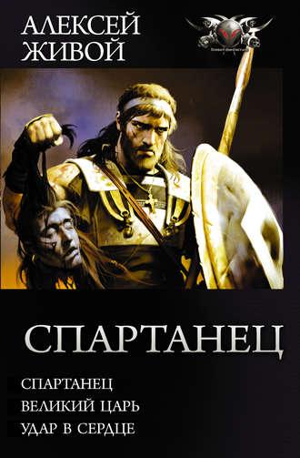 Алексей Живой, Спартанец: Спартанец. Великий царь. Удар в сердце