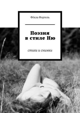 Фёкла Фортель, Поэзия встилеНю. Стихи иснимки