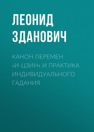 Леонид Зданович, Канон Перемен «И-Цзин» ипрактика индивидуального гадания
