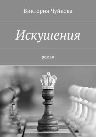 Виктория Чуйкова, Искушения. Роман