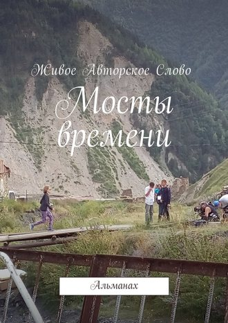 Татьяна Помысова, Мосты времени. Альманах