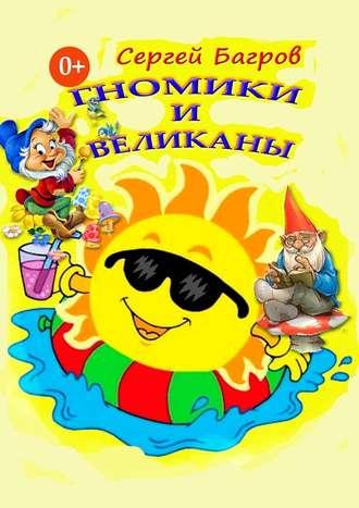 Сергей Багров, Гномики и великаны. Сказки в стихах