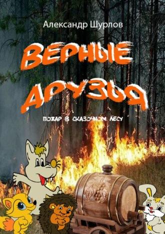 Александр Шурлов, Верные друзья. Пожар в сказочном лесу