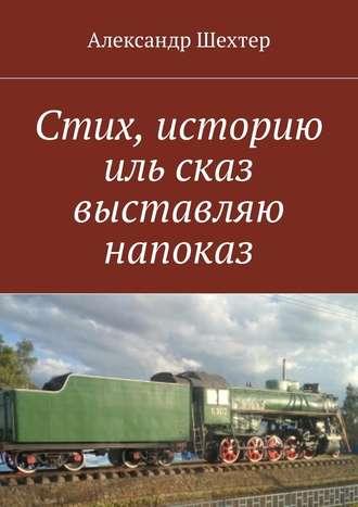 Александр Шехтер, Стих, историю иль сказ выставляю напоказ