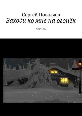 Сергей Поваляев, Заходи ко мне на огонёк. Лирика